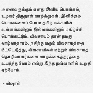 Vishal's message to the public on Pongal!